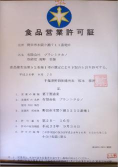 食品製造業許可証